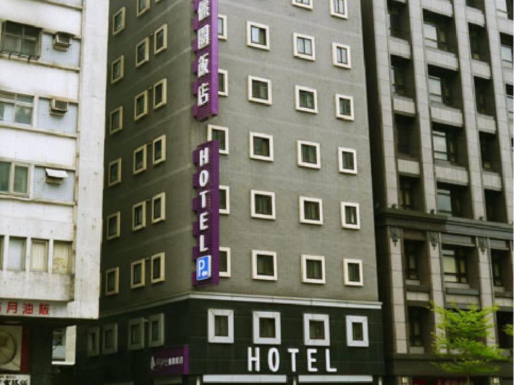 儷園飯店(Li Yuan Hotel)