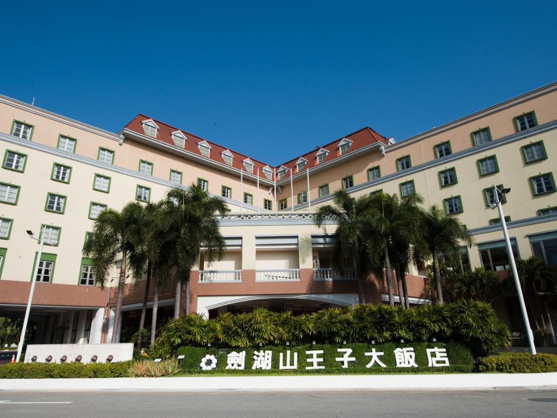 劍湖山王子大飯店(Janfusun Prince Hotel)