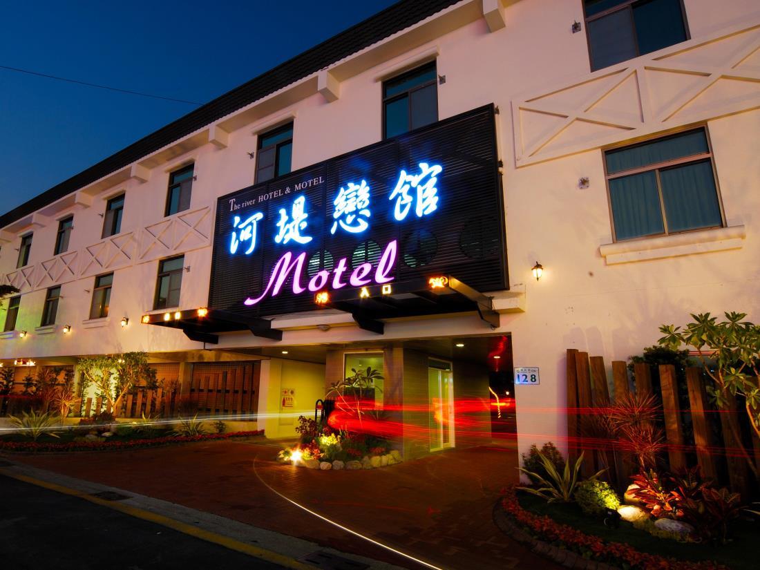 河堤戀館汽車旅館(The Riverside Hotel & Motel)