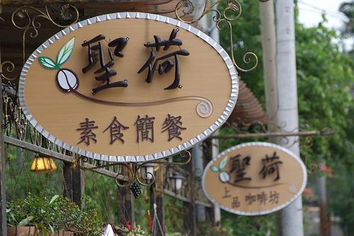 聖荷上品咖啡坊(雲林民宿)