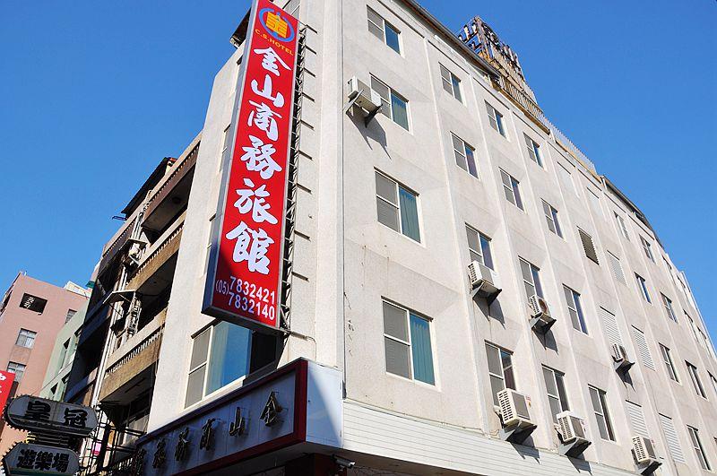 金山商務旅館(雲林民宿)