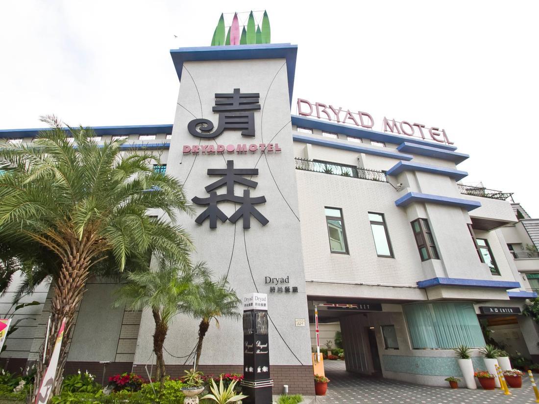 【台南歸仁住宿】青森精品商旅(Dryad Motel)