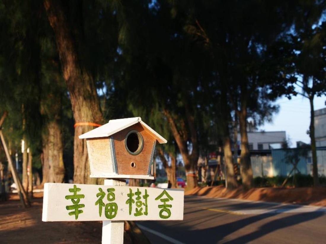 幸福樹舍背包客棧(Happy Tree Hostel)