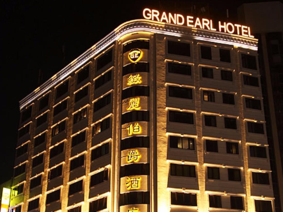 緻麗伯爵酒店(Grand Earl Hotel)