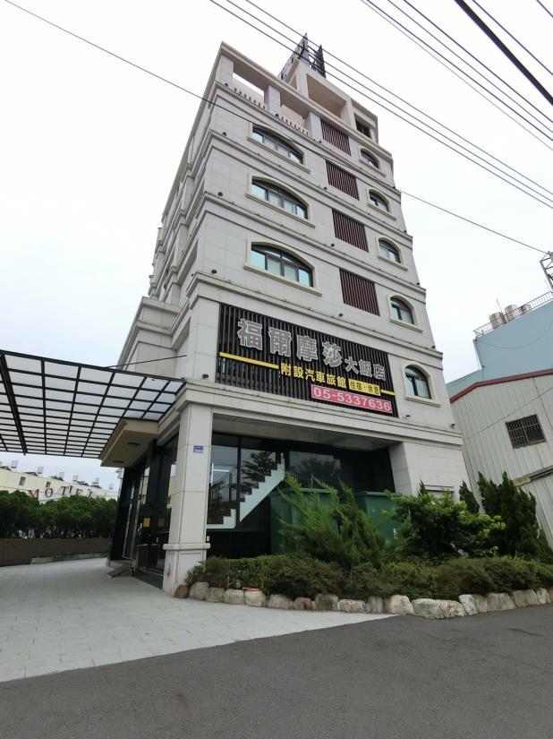 福爾摩莎大飯店(Yunlin Formosa Hotel)