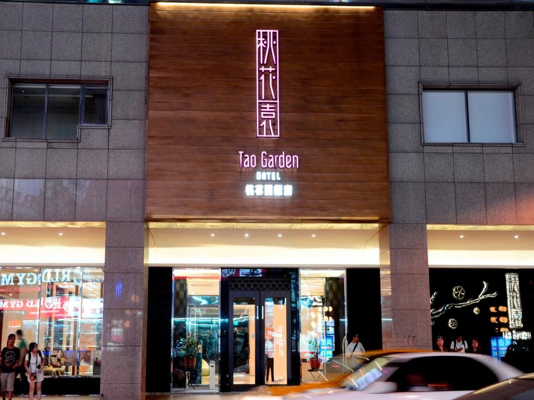 桃花園飯店(Tao Garden Hotel)