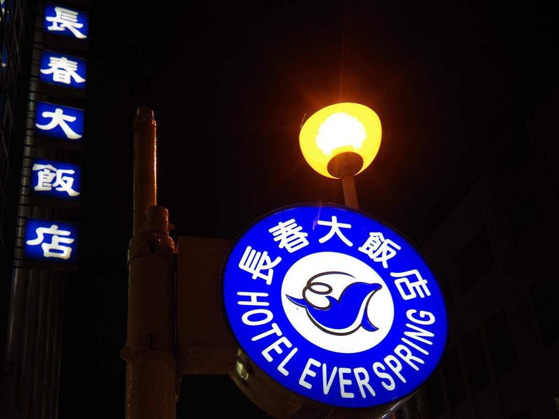 長春大飯店(Hotel Ever Spring)