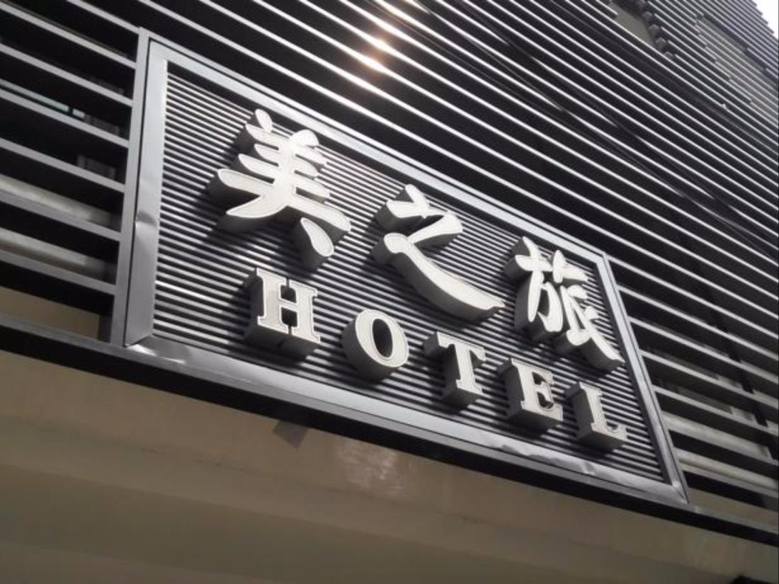 美之旅商務飯店(Mei Business Hotel)