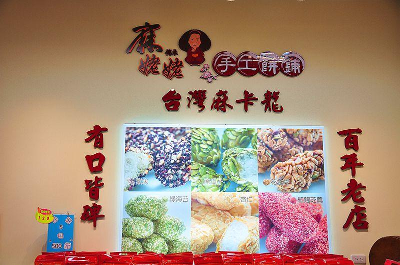 《台中名產伴手禮》台灣麻卡龍-麻姥姥手工餅舖