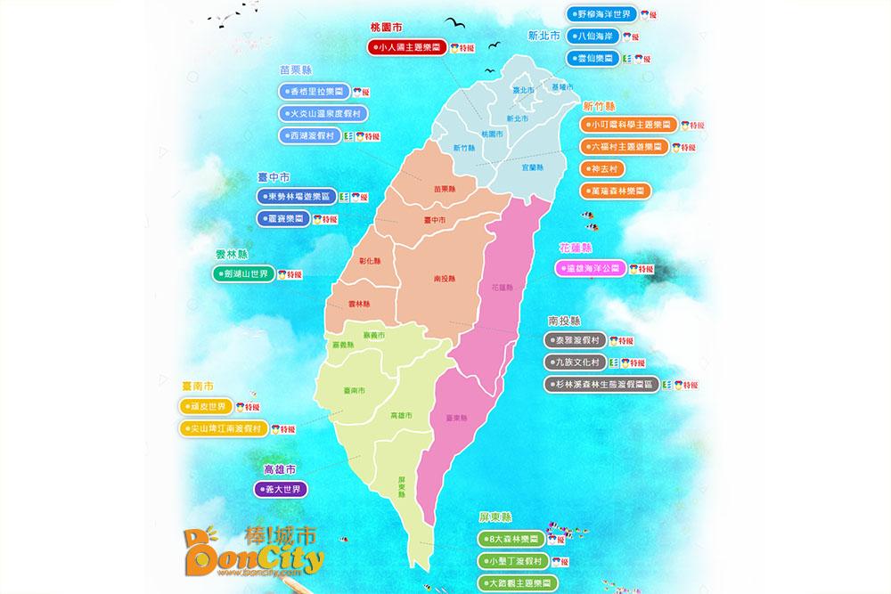 全台灣遊樂園優惠懶人包