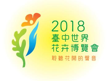 2018台中世界花卉博覽會(台中花博)