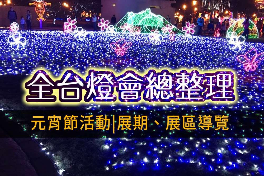 全台灣燈會推薦懶人包(全台灣元宵節活動)(2018.01更新)