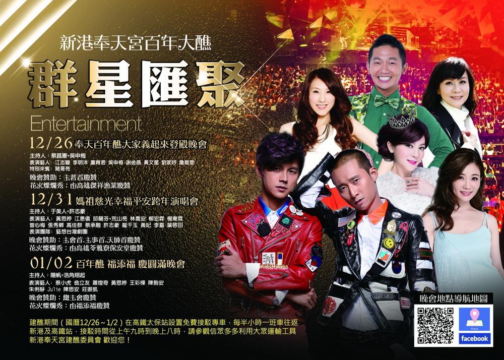 《活動》嘉義跨年-新港奉天宮媽祖慈光幸福平安跨年演唱會