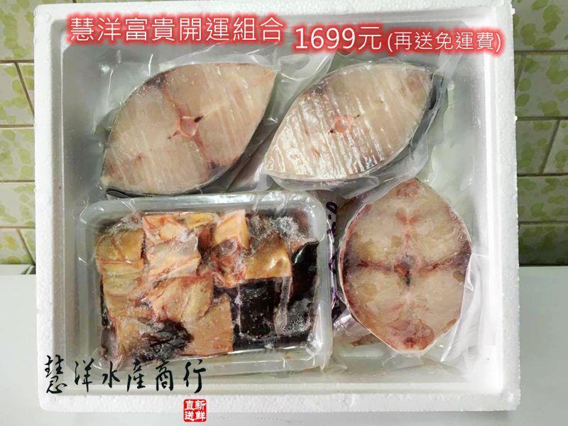 《春節年菜宅配》澎湖慧洋海鮮富貴組1699元超殺價-僅十組售完為止