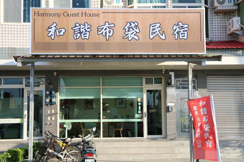 和諧布袋民宿(Harmony Guest House)