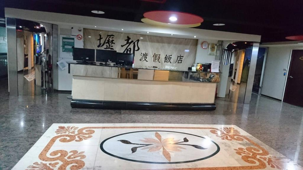 壢都渡假飯店(Lido Holiday Hotel)