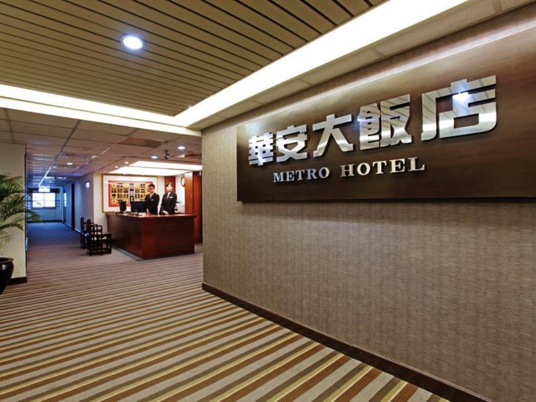 福華大飯店-華安大飯店(Metro Hotel)