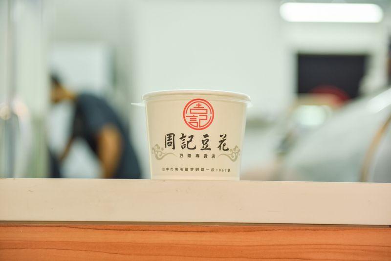 周記豆花(台中南屯區豆花甜品)