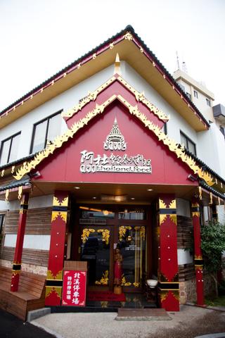 阿杜皇家泰式料理(台中沙鹿店)