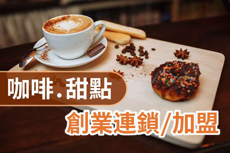 咖啡甜點加盟