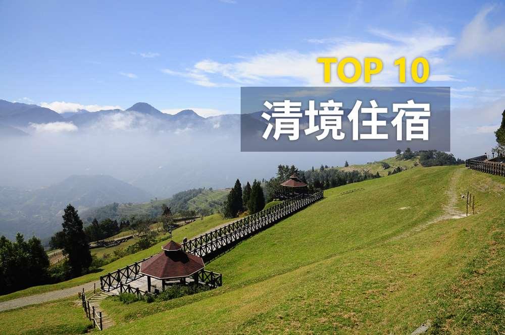 Top 10清境農場附近住宿推薦