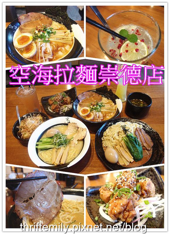 【台中美食】空海拉麵崇德二號店~賣的不只是拉麵,還有更多感人的貼心服務!