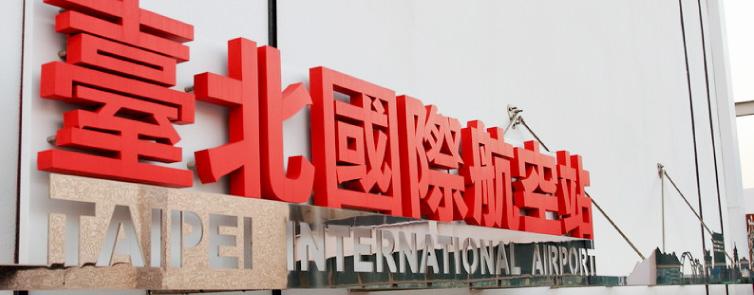 臺北國際機場(松山機場)
