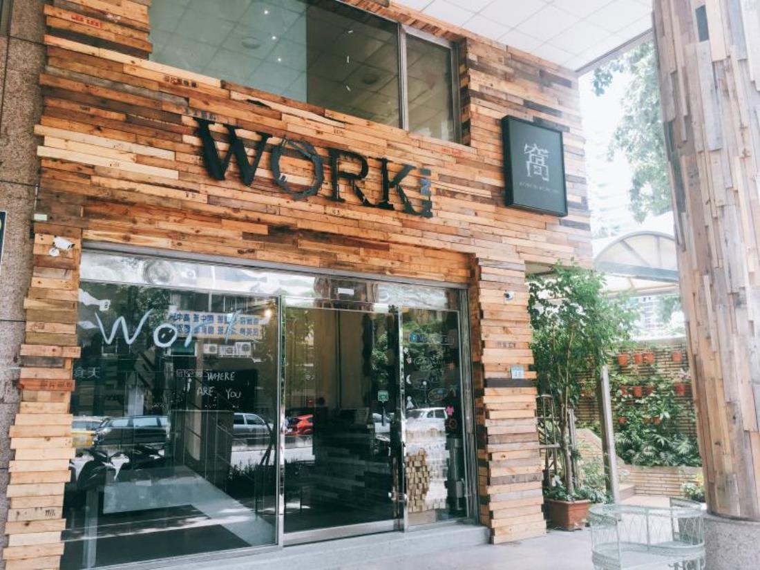 窩工作旅店101館(WORK INN 101)