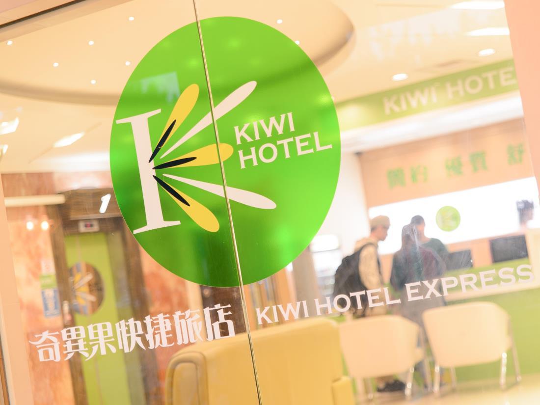 奇異果快捷旅店-中正店(Kiwi Express Hotel-Zhongzheng Rd)