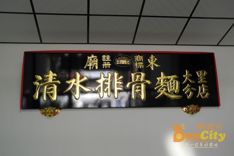 【台中美食推薦】大里美食-傳承三代的好味道-豐原廟東清水排骨酥麵