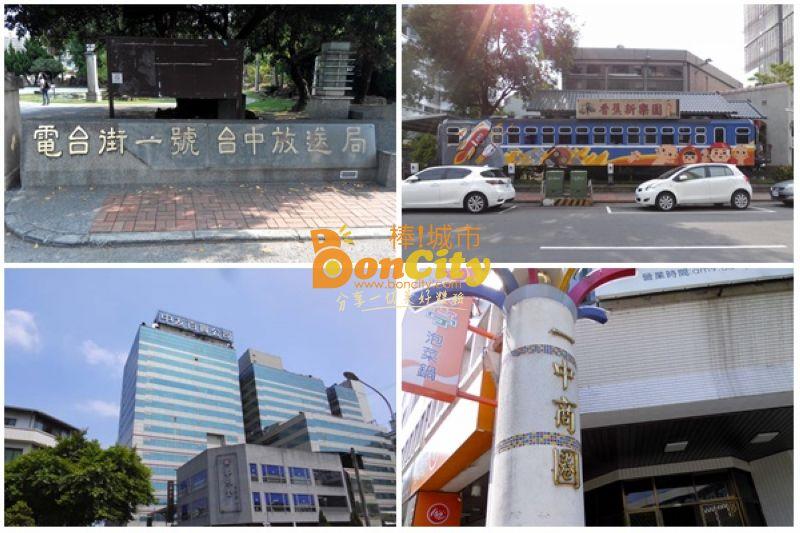 台中北區一日遊行程推薦