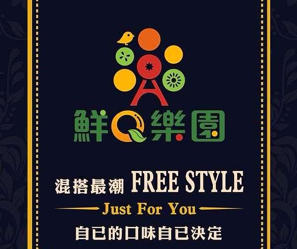鮮Q樂園(台中手搖飲料、果汁專賣)