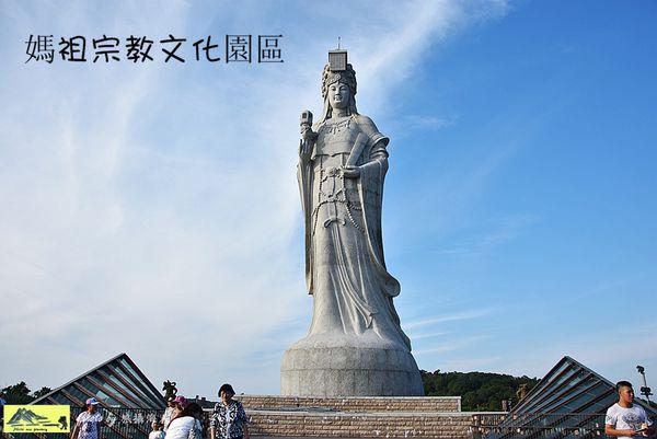 媽祖宗教文化園區-媽祖巨神像