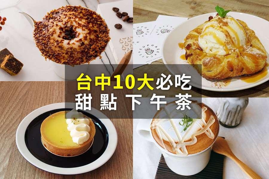 【2018年10大必吃台中甜點下午茶推薦】