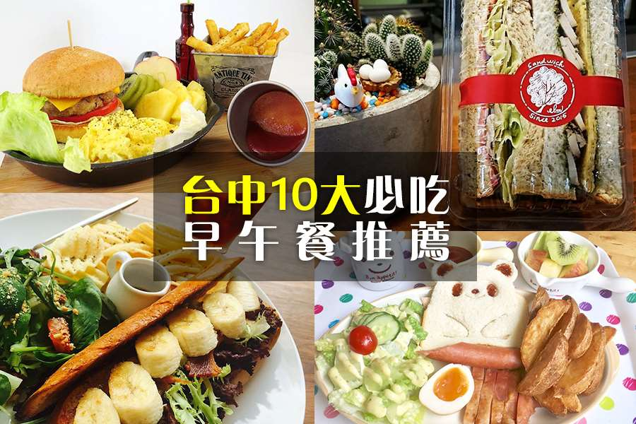 【2018年10大必吃台中早午餐推薦】