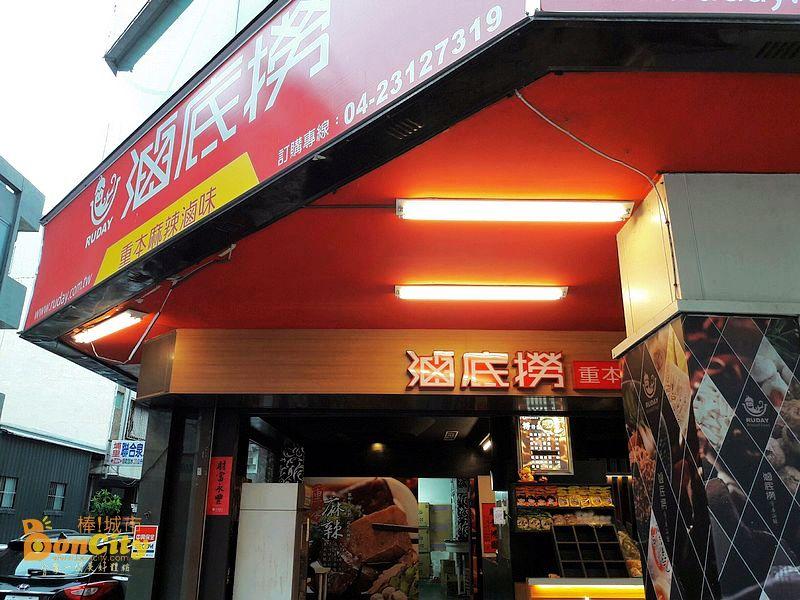 滷底撈(台中青海店)