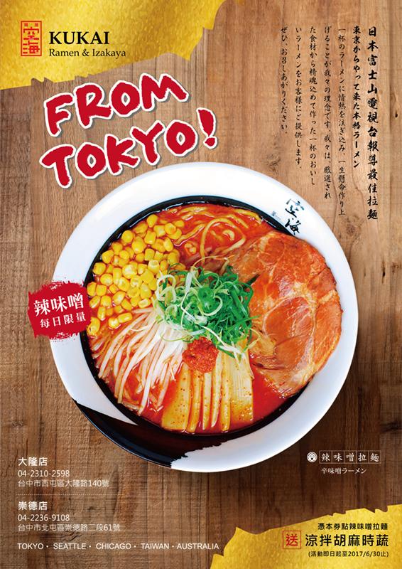 【空海拉麵】限量新品 ‧ 辣味噌拉麵