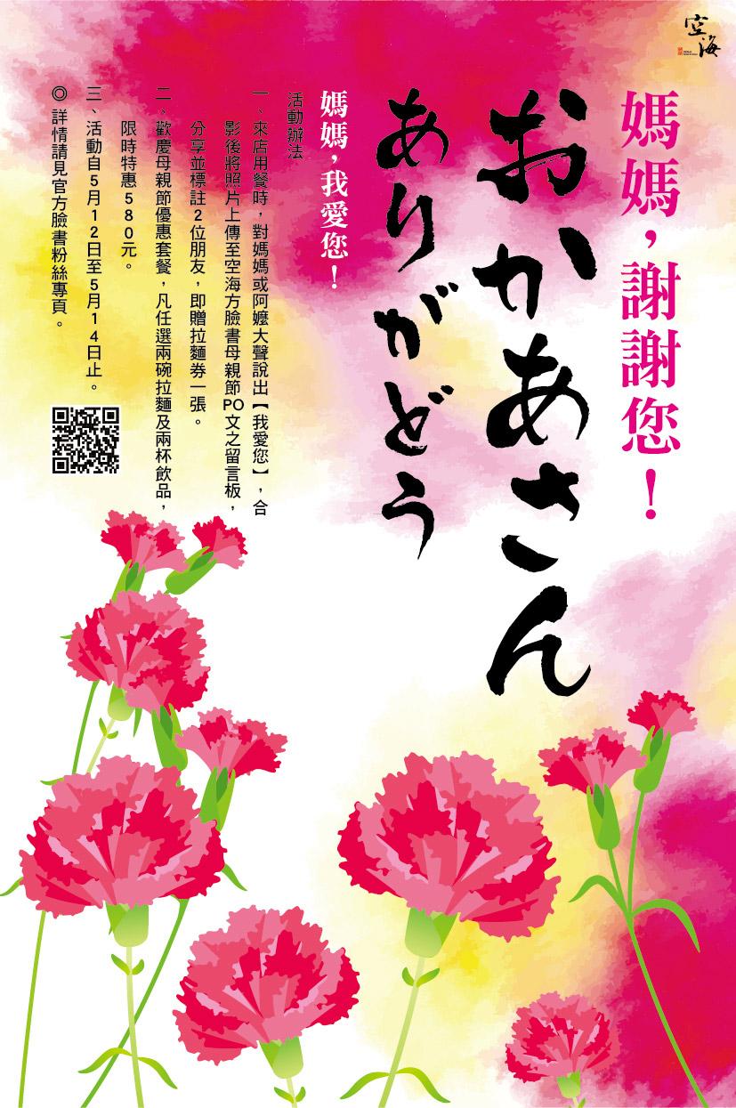 【空海拉麵】歡慶母親節,活動自5月12日至5月14日止。