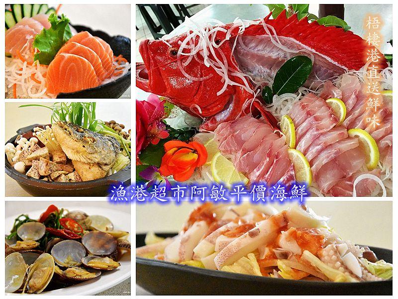 后里美食餐廳-漁港超市阿敏海鮮(后里直營店)