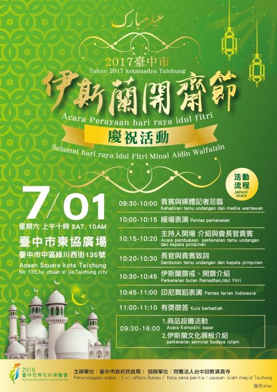 台中市伊斯蘭開齋節慶祝活動 7/1東協廣場熱鬧登場