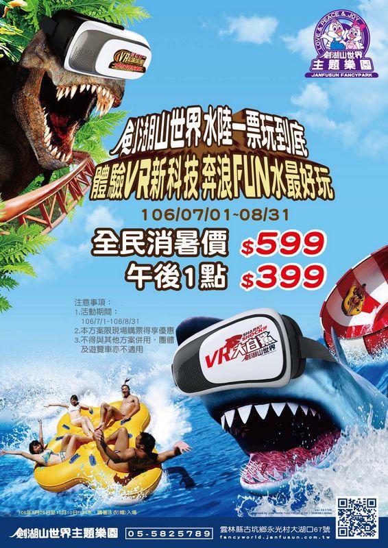 fun暑假 【劍湖山世界】全台唯一 水陸一票玩到底 消暑最划算