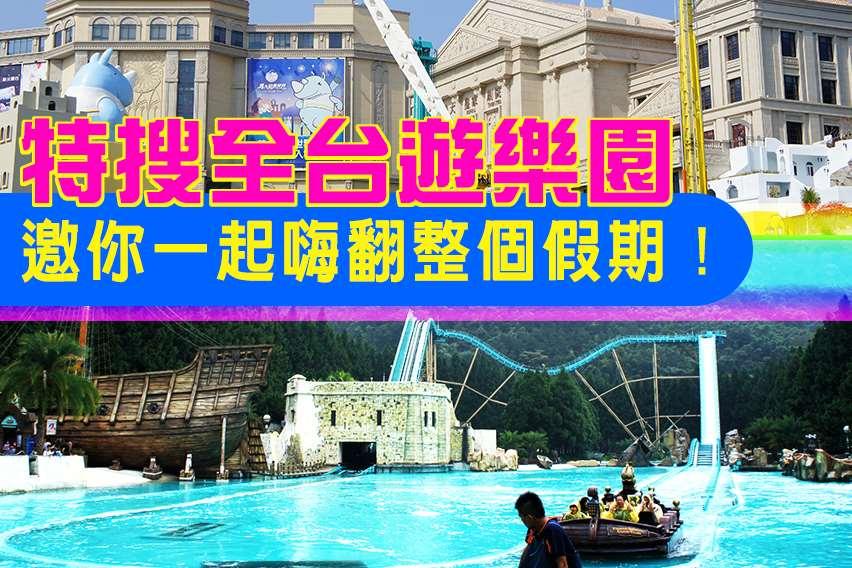 台灣主題遊樂園推薦