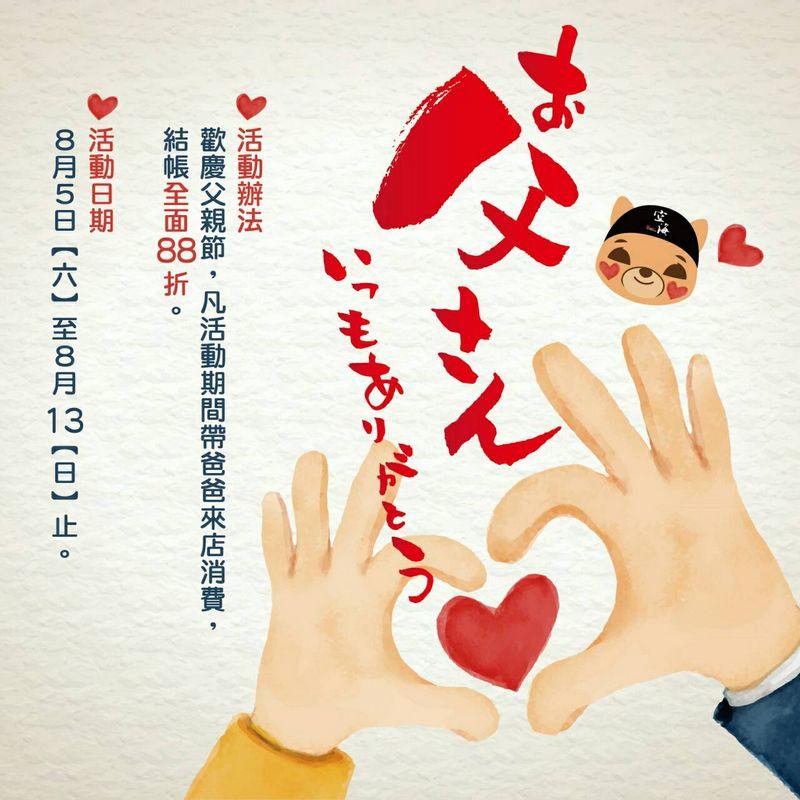 【空海拉麵 】歡慶父親節活動,活動期間為8月5日~8月13日