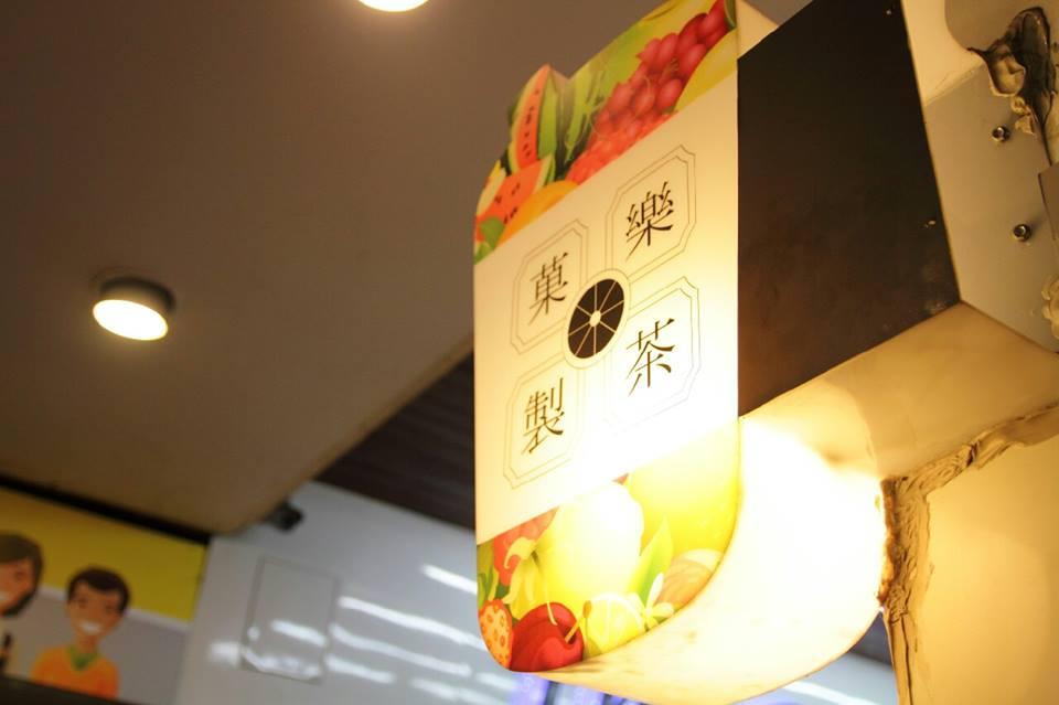 菓樂製茶光合果飲(台中東區飲料)
