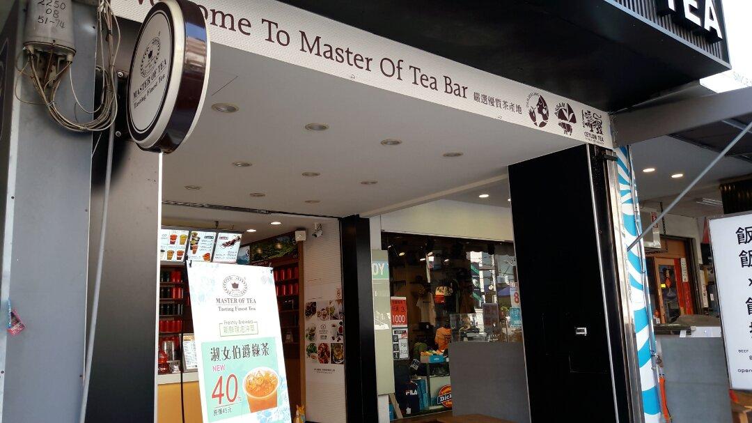 花茶大師英式紅茶專賣店MASTER OF TEA-台中勤美店(台中西區飲料)