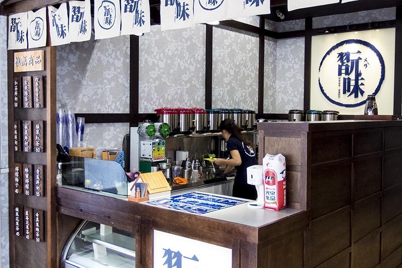 翫味-一中店