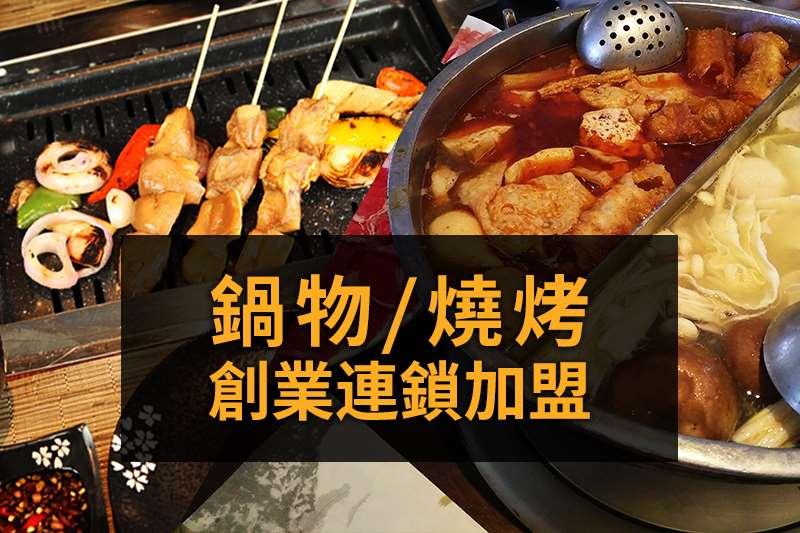 火鍋燒烤加盟