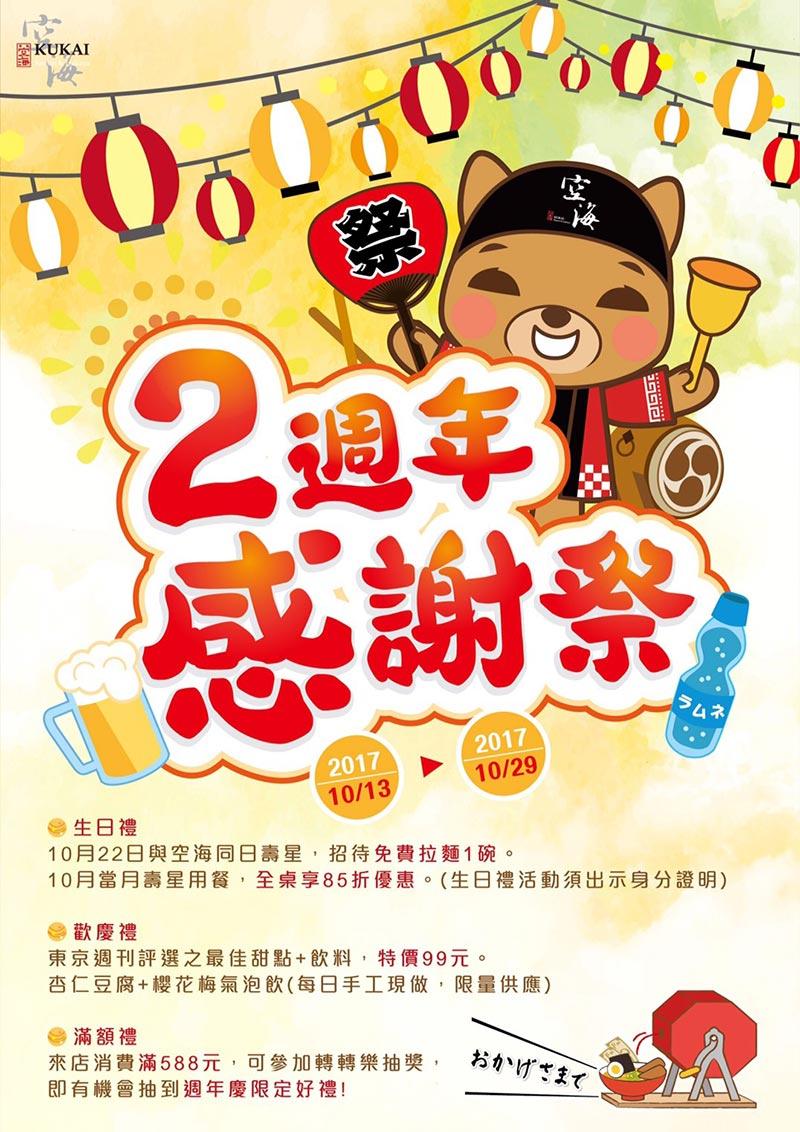 【空海拉麵 】崇德店二週年感謝祭! 活動期間10.13~10.29