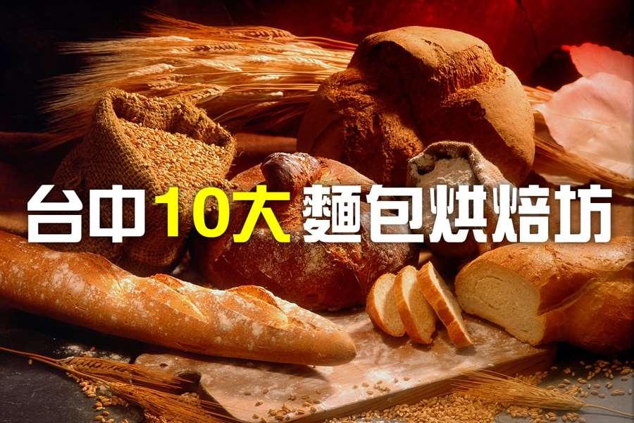 【2018年10大必吃台中麵包烘焙坊推薦】