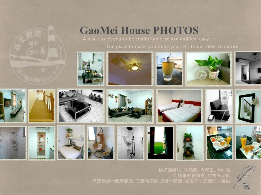 高美厝(Gaomei House)